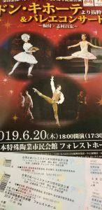 金澤志保バレエスタジオ 20周年記念公演